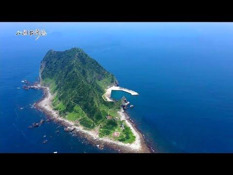 20190609【877】MIT台灣誌 尋找東海之上 奇幻基隆 遙望五年 再登基隆嶼