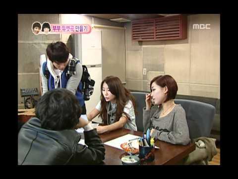 우리 결혼했어요 - We got Married, Jo Kwon, Ga-in(11) #03, 조권-가인(11) 20091226