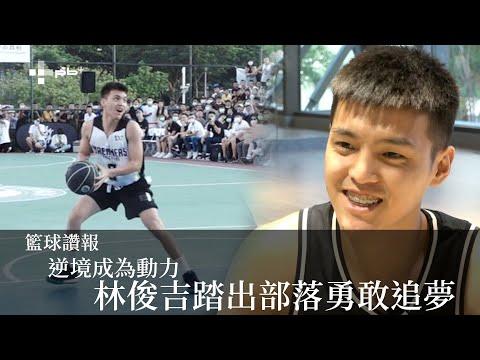 【籃球讚報_逆境成為動力 林俊吉踏出部落勇敢追夢】
