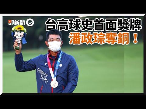 潘政琮奪銅!台灣高球史上第一面獎牌 驟死賽擊退美國|東京奧運|高爾夫球|銅牌