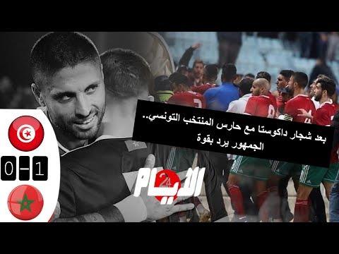 بعد شجار داكوستا مع حارس المنتخب التونسي.. الجمهور يرد بقوة