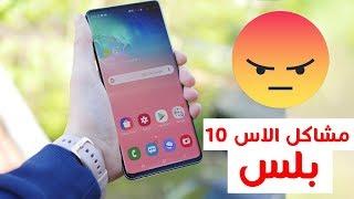 مشاكل وعيوب سامسونج اس 10 بلس بعد التجربة   Samsung Galaxy S10 Plus Problems