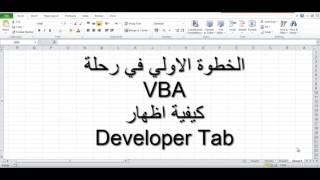 شرح MS-EXCEL VBA