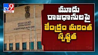 Centre backs CM Jagan's 3 capital plan: Senior lawyer &..