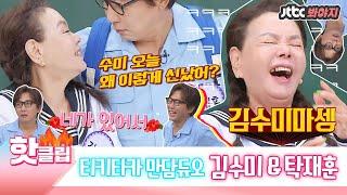"♨️핫클립♨️[ENG] ""제대로 설명해. 내 여친 말귀 잘 못 알아 먹으니까."" 여사친 김수미♡ 극진히 보살피는 탁사마 #아는형님 #JTBC봐야지"