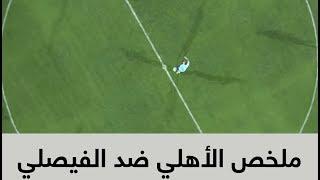 ملخص مباراة الأهلي المصري والفيصلي الأردني في البطولة العربية ...