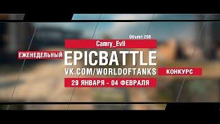 EpicBattle : Camry_Evil / Объект 268 (конкурс: 29.01.18-04.02.18)