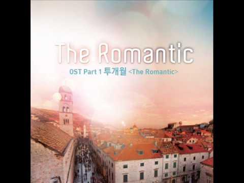 투개월 [더 로맨틱 OST Part. 1]