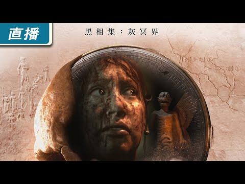 【直播】《黑相集:灰冥界》媒體試玩版 電影式恐怖驚悚遊戲第三彈作品登場!