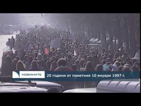 22 години от паметния 10 януари 1997 година