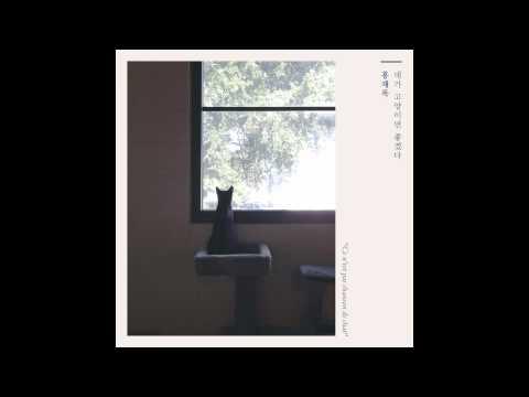 [Official Audio] 홍재목(Hongjaemok) - 네가 고양이면 좋겠다(If you were a cat)