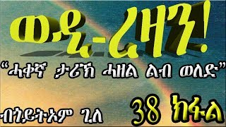 ERIZARA - ወዲ ረዛን Part 38 ብጎይትኦም ጊለ - Wedi Rezan by Goitom Ghile - New Eritrea Story 2019