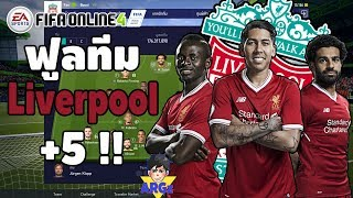 FIFA Online 4 ● ฟูลทีมหงษ์แดง Liverpool +5 !! 2018-2019