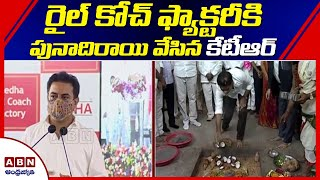 Minister KTR lays foundation stone for Rail Coach Factory ..