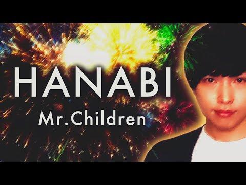【歌ってみた】HANABI / Mr.Children 【フル・歌詞付き】(コード・ブルー主題歌)