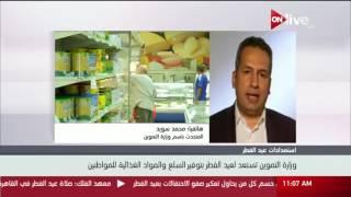 استعدادات وزارة التموين لاستقبال عيد الفطر المبارك     -
