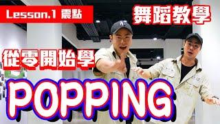 【五分鐘學跳舞】POPPING基礎震點教學(手部震點)🔥 小霖老師超入門舞蹈教學!第一集