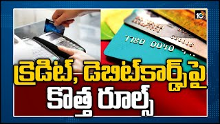 Know here about RBI's new 'Credit and Debit' card rules..