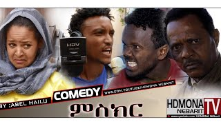 HDMONA - ምስክር ብ ኣቤል ሃይሉ Mskr by Abiel Hailu - New Eritrean Comedy 2018