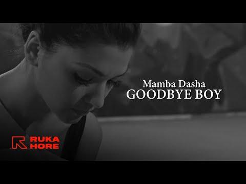 Mamba Dasha - Goodbye boy |OFFICIAL VIDEO|