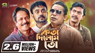 Kotha Dilem To | Drama Serial | All Episodes | Chonchol Chowdhury | Mosharraf karim  | A Kha M Hasan