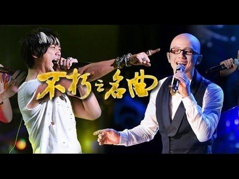 China Immortal Songs HD 《不朽之名曲》中国民歌专场高清完整版(第五期收官版) 女神央吉玛常石磊颠覆演唱