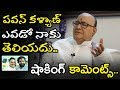 Nadendla Bhaskara Rao Shocking Comments On Pawan Kalyan- Interview