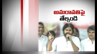 Govt Should Clarify on Amaravati: Pawan Kalyan..