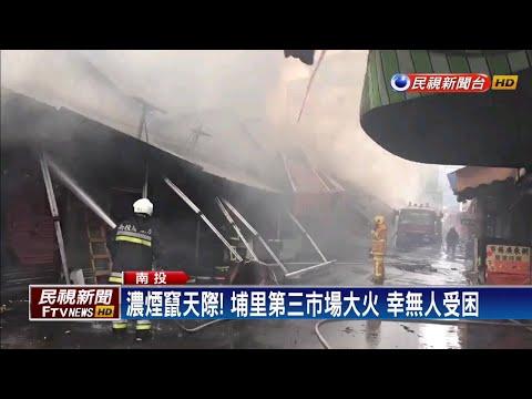 埔里第三市場大火 濃煙如火山爆發-民視新聞