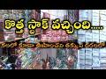 కొత్త స్టాక్ వచ్చేసింది వెంటనే కాల్ చేసి 5,000 లతో బిజినెస్ స్టార్ట్ చేయండి | Business Ideas Telugu