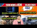Tech News Telugu:Redmi K40,Samsung A32,Realme 8,oneplus 9R,flipkart free mobiles,flying cars,PUBG