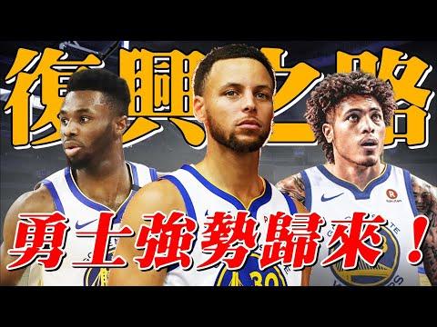 苦難讓他們更强大,Curry强勢歸來,勇士新賽季還是冠軍球隊!【NBA】球學家