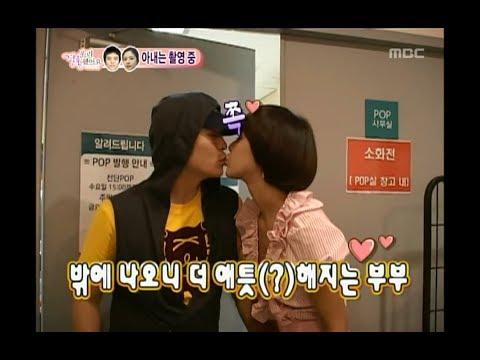 우리 결혼했어요 - We got Married, Kim Yong-jun, Hwang Jung-eum #02, 김용준-황정음 20090822