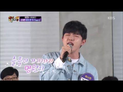 해피투게더3 Happy together Season 3 - 美친 라이브! 김재환, 여자 원키로 부르는 [Tears]20180322