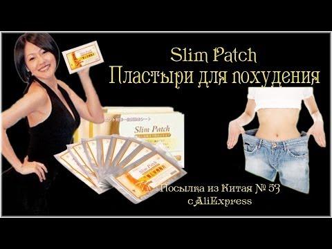 Slim Patch пластыри для похудения. Посылка из Китая №53 с AliExpress