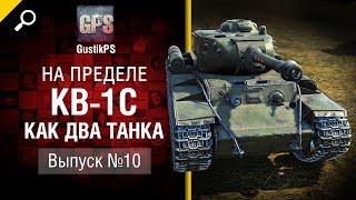 КВ-1С - Как два танка - На пределе №10 - от GustikPS