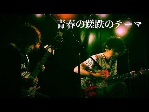 podo / 青春の蹉跌のテーマ(Cover)