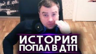 """ИСТОРИЯ """"ПОПАЛ В ДТП""""!"""