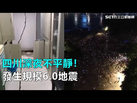 四川深夜不平靜!發生規模6.0地震|三立新聞網SETN.com