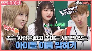 [골라봐야지] 아이돌 멤버 이름 맞히기 ☞ 리더가 막내되고 한국인이 외국인 되는 현장ㅋㅋㅋ #아는형님 #JTBC봐야지