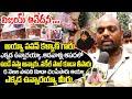 అయ్యా పవన్ కళ్యాణ్ గారు ఎక్కడ ఉన్నారయ్యా..! || Juttada Vijay Emotional Comments on Pawan Kalyan