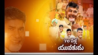 Chandrababu Birthday- 70-years Youth- ETV Special Story..