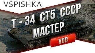 """Т-34 - """"Мастер"""" Соображай быстрее! от Вспышки [Virtus.pro]"""