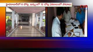 IT Raids on TRS MP Ponguleti Srinivas Reddy..
