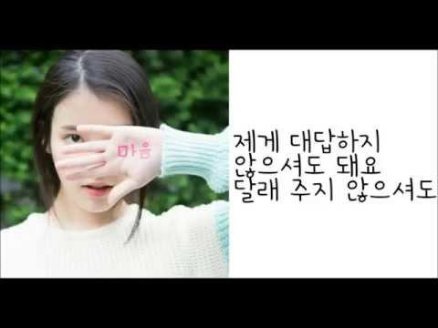아이유 (IU) - 마음 ( Heart ) 가사 (Lyric) :2015