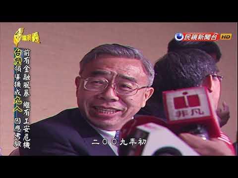 2018.10.14【台灣演義】台塑新紀元 (下集)| Taiwan History