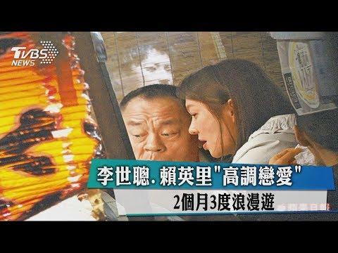 李世聰、賴英里「高調戀愛」 2個月3度浪漫遊
