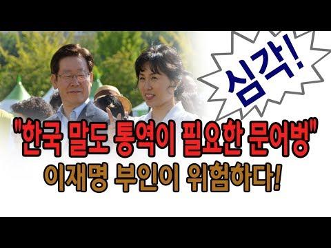 """""""한국 말도 통역이 필요한 문어벙"""" 이재명 부인이 위험! (진성호의 돌저격!) / 신의한수"""