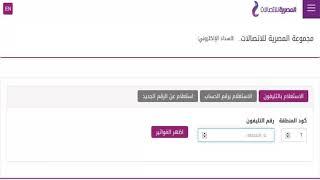 فاتورة التليفون الأرضي يناير 2018 من موقع المصرية للاتصالات ...