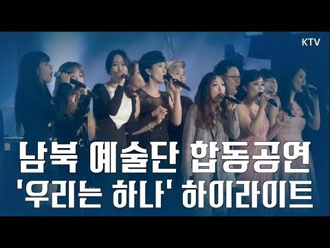 남북예술단 2차 합동 공연 '우리는 하나' 하이라이트 풀영상 공개